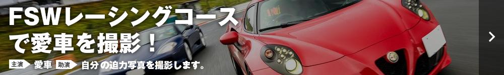 FSWレーシングコースで愛車を撮影! 主演 愛車 助演 自分 の迫力写真を撮影します。