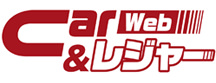 Car & レジャー Web