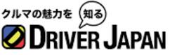 クルマの魅力を知る DRIVER JAPAN