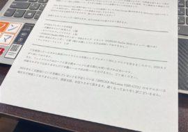 支援者様へのプレゼント配送!!【2/7広場急募、2/14新設2h20台FSW走行枠】