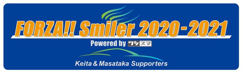 プレミアム急募【2時間ぶっとおし走行枠新設 / FORZA!! Smiler 2020-2021】