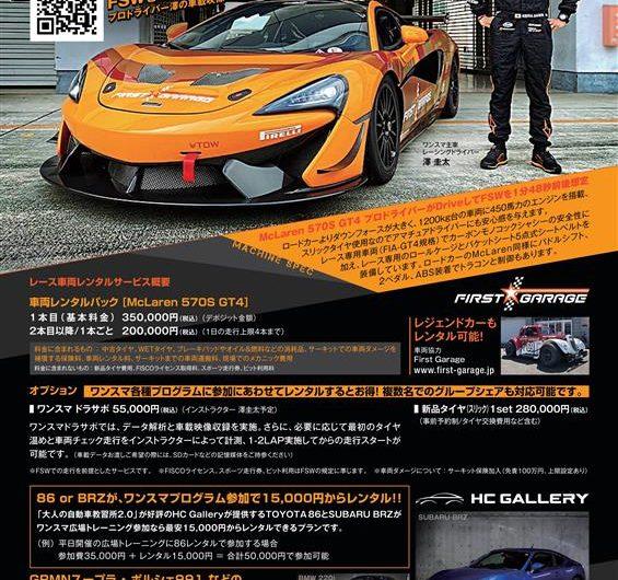 ドラアカTV情報 大切なルール(その2)【570S GT4レンタルPR企画】