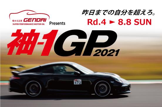 8月8日 GENDAI OIL Presents 袖-1GP 2021 Rd.4