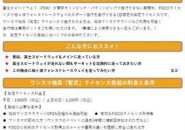 メールニュース配信【日程確保!! 8/22千葉で広場トレ特別ver.ほか】
