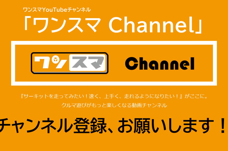 ワンスマYouTubeチャンネルのご紹介