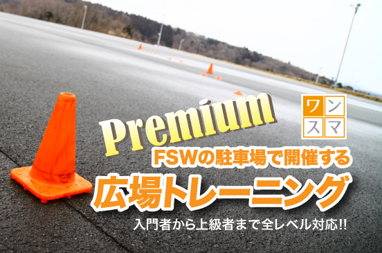 10月17日 プレミアム広場トレーニング in FSW