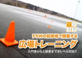 10月11日 広場トレーニング in FSW