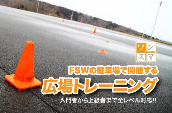 10月14日 広場トレーニング in FSW