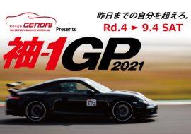 9月4日 GENDAI OIL Presents 袖-1GP 2021 Rd.4
