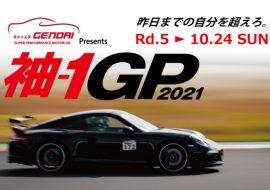 10月24日 GENDAI OIL Presents 袖-1GP 2021 Rd.5